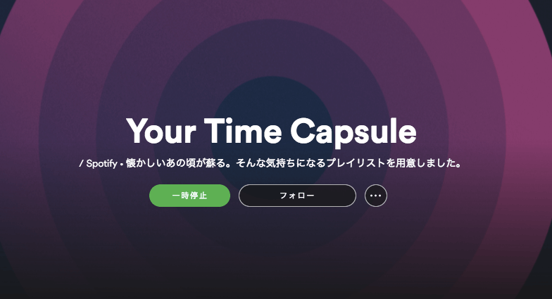 Your Time Capsuleバナー