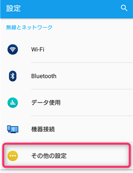 Wi-Fi / Bluetoothテザリングの設定方法【iPhone】【Android】【Windows】