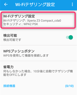android_wifi_details01