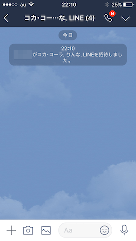 LINE 新しいトークルーム