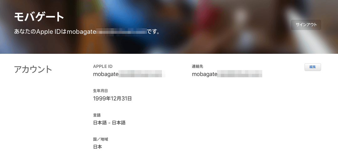 Apple ID画面