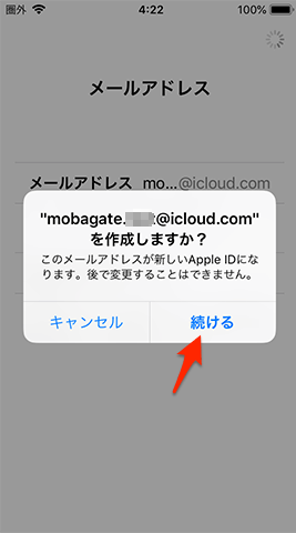 Apple ID確認