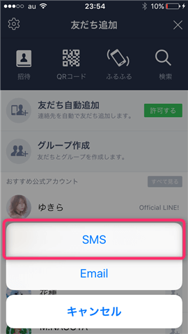 LINE SMSとEMAILで友だち追加