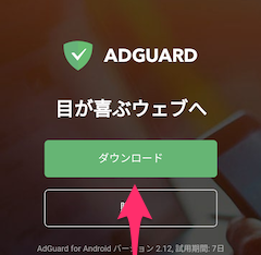 Android 広告ブロック
